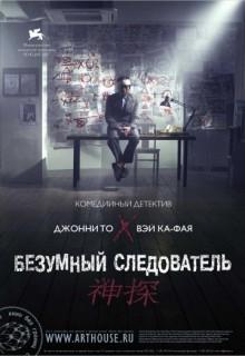 Смотреть фильм Безумный следователь