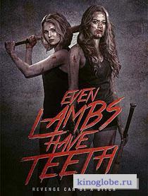 Смотреть фильм Даже у ягнят есть зубы