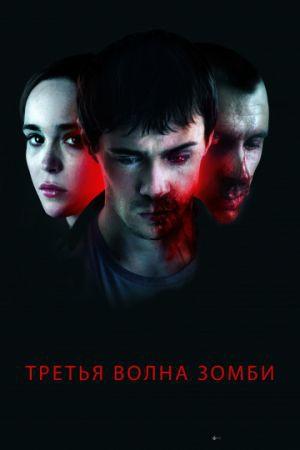 Смотреть фильм Третья волна зомби