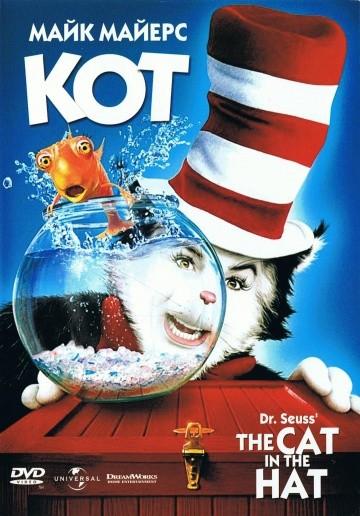 Смотреть фильм Кот