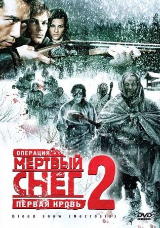 Смотреть фильм Операция «Мертвый снег 2»: Первая кровь