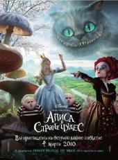 Смотреть фильм Алиса в стране чудес