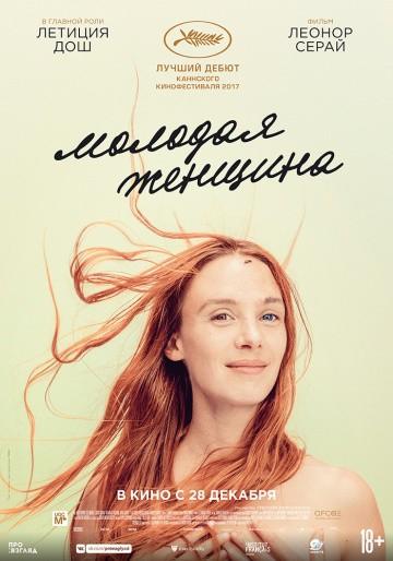 Смотреть фильм Молодая женщина