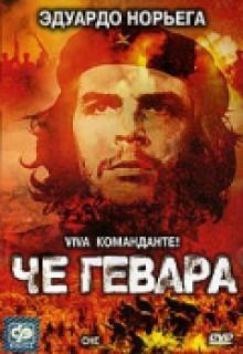 Смотреть фильм Че Гевара