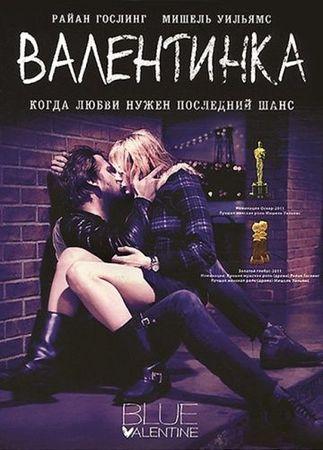 Смотреть фильм Валентинка