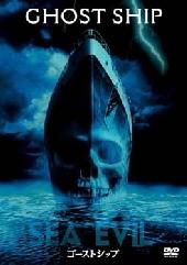 Смотреть фильм Корабль-призрак