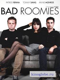 Смотреть фильм Плохие соседи по комнате