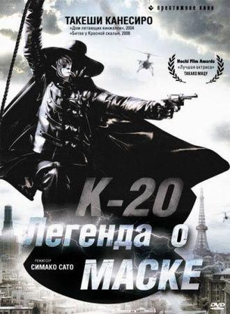 Смотреть фильм К-20: Легенда о маске