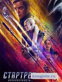 Смотреть фильм Стартрек: Бесконечность