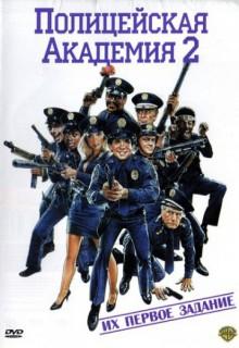 Смотреть фильм Полицейская академия 2: Их первое задание