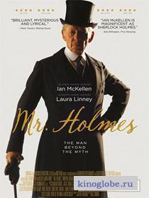 Смотреть фильм Мистер Холмс