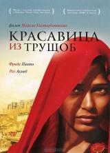 Смотреть фильм Красавица из трущоб