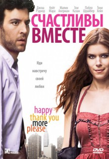 Смотреть фильм Счастливы вместе