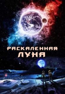 Смотреть фильм Раскаленная Луна