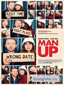 Смотреть фильм Будь мужчиной