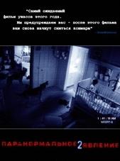 Смотреть фильм Паранормальное явление 2