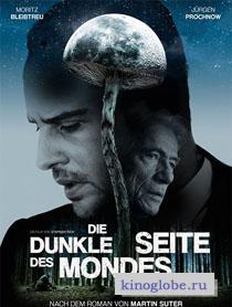 Смотреть фильм Тёмная сторона Луны