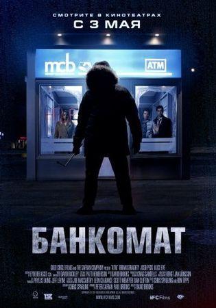 Смотреть фильм Банкомат