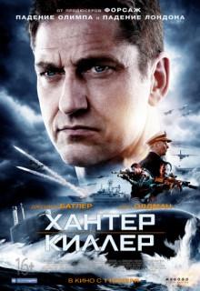 Смотреть фильм Хантер Киллер
