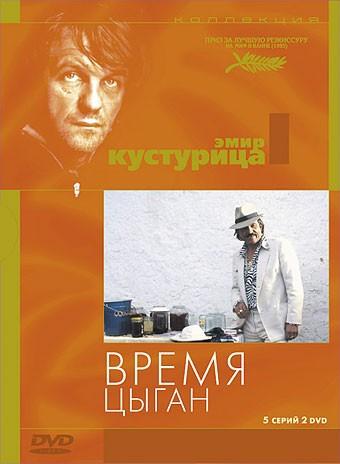 Смотреть фильм Время цыган