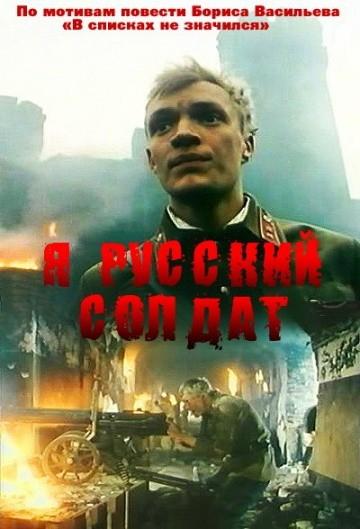 Смотреть фильм Я – русский солдат