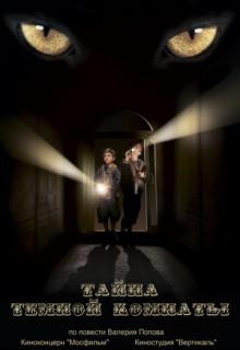 Смотреть фильм Тайна темной комнаты
