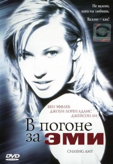 Смотреть фильм В погоне за Эми