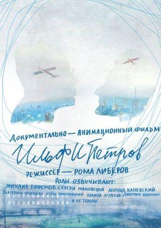 Смотреть фильм ИЛЬФИПЕТРОВ