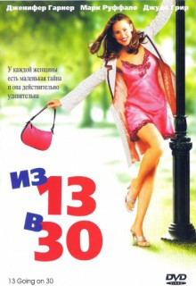 Смотреть фильм Из 13 в 30
