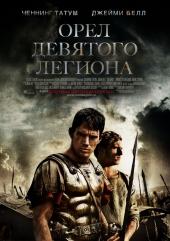 Смотреть фильм Орел Девятого легиона