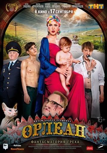 Смотреть фильм Орлеан