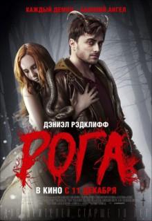 Смотреть фильм Рога