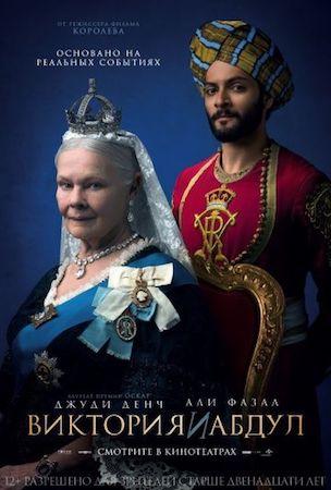 Смотреть фильм Виктория и Абдул
