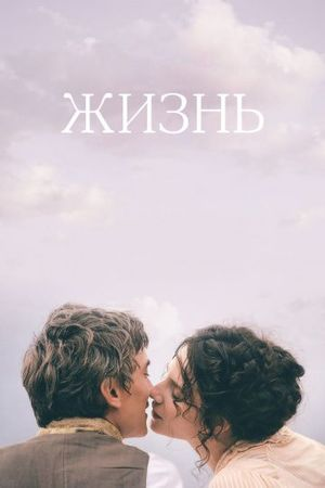 Смотреть фильм Жизнь