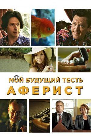 Смотреть фильм Мой будущий тесть – аферист