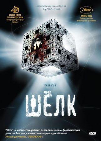 Смотреть фильм Шелк
