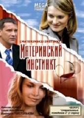 Смотреть фильм Материнский Инстинкт