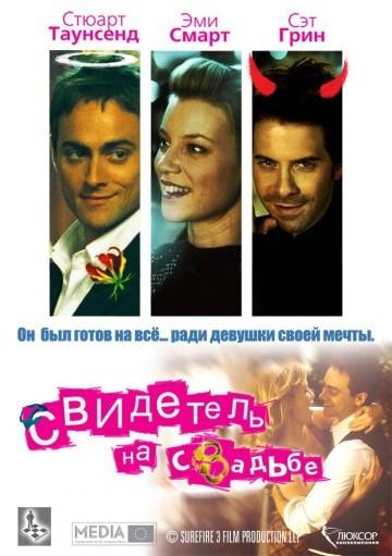 Смотреть фильм Свидетель на свадьбе