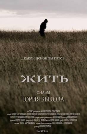 Смотреть фильм Жить