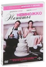 Смотреть фильм Пятилетняя помолвка