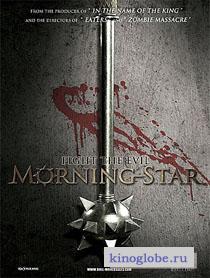Смотреть фильм Утренняя звезда