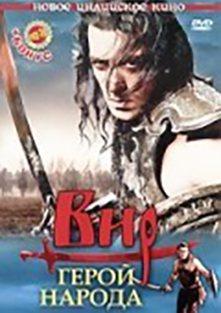 Смотреть фильм Вир – герой народа