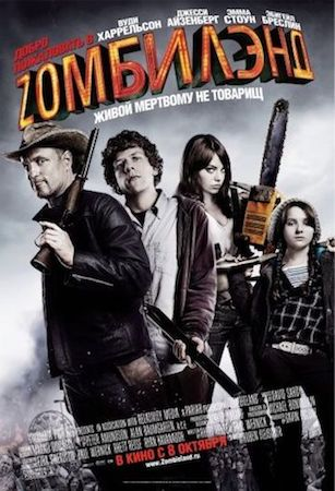 Смотреть фильм Добро пожаловать в Zомбилэнд 1