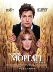 Смотреть фильм Супруги Морган в бегах
