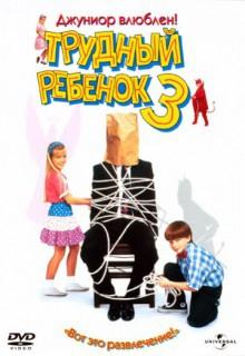 Смотреть фильм Трудный ребенок 3