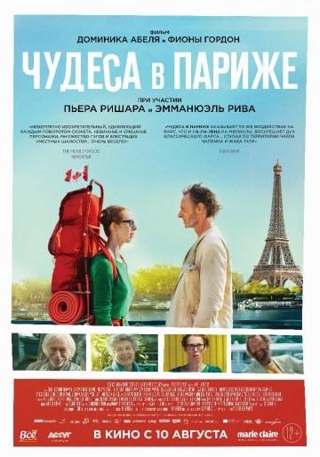 Смотреть фильм Чудеса в Париже