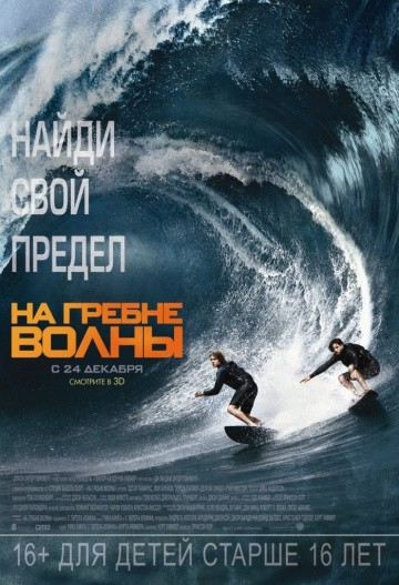 Смотреть фильм На гребне волны
