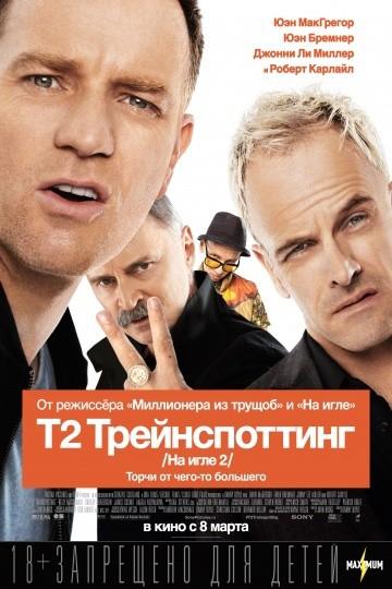Смотреть фильм Т2 Трейнспоттинг