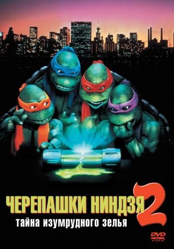 Смотреть фильм Черепашки-ниндзя 2: Тайна изумрудного зелья