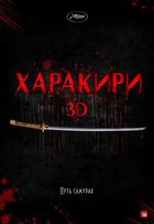 Смотреть фильм Харакири 3D
